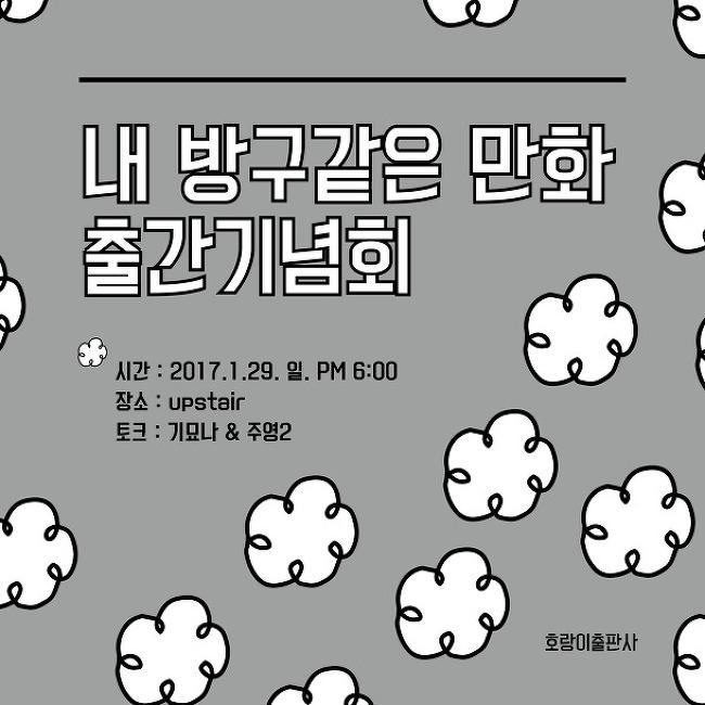 《내 방구같은 만화》 출간기념회