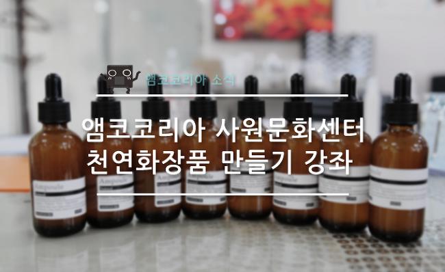 앰코코리아 사원문화센터, 천연화장품 만들기..