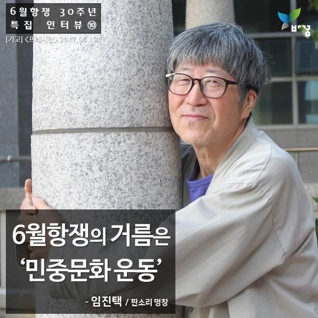 [6월항쟁 30주년 특집 인터뷰 ⑩] 임진택 판소리 명창 ‧ 마당극 연출가