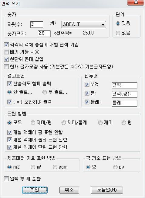 XiCAD v4.45 업그레이드