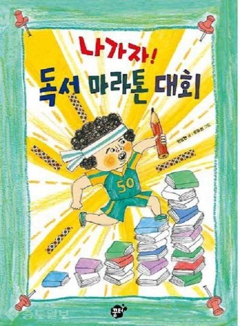 정성현 작가, <나가자! 독서마라톤대회> 출간