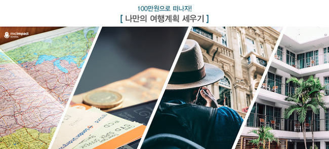 9/3 마이크임팩트 스쿨 X 여행 콘텐츠디렉터 김다영의 여행강의!