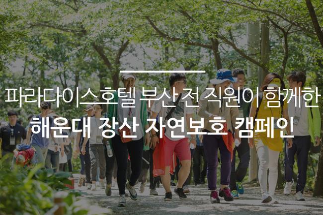 파라다이스호텔 부산 전 직원이 함께한 해운대 장산 자연보호 캠페인