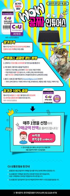 [이벤트] 와콤 인튜어스 그림 뽐내기 이벤트- CU상품권 증정! (~9/25)