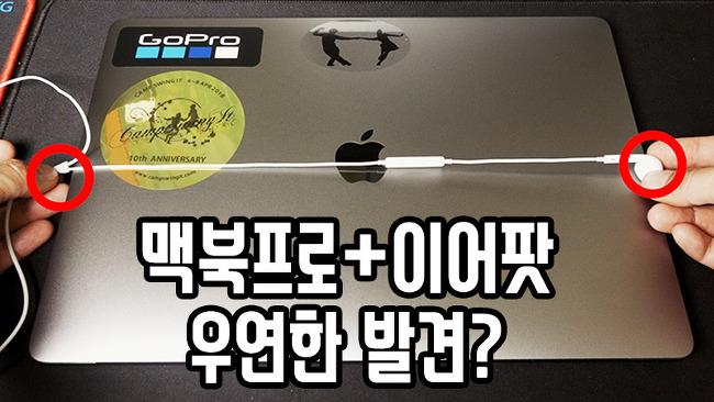 뉴맥북프로 파우치 살 때 사소한 팁(feat. 이어팟)