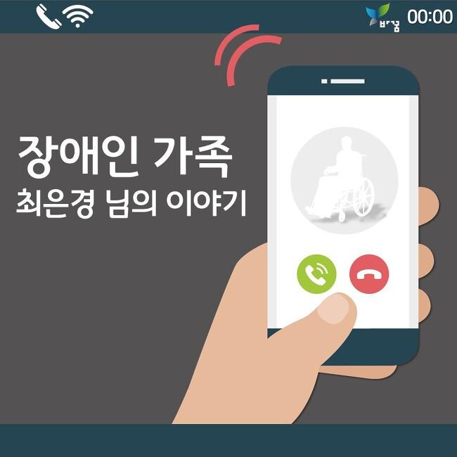 건강의 권리를 헌법에④ '장애인가족 최은경님의 이야기'