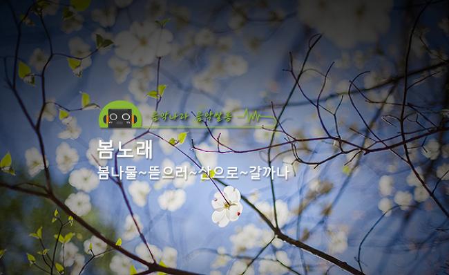 [음악나라 음악쌀롱] 봄나물~뜯으러~산으로~..