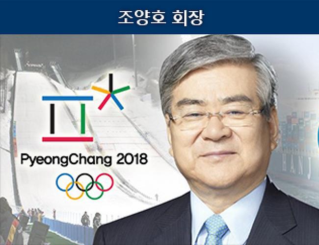 평창 동계올림픽 성공의 숨은 공신! 조양호 회장