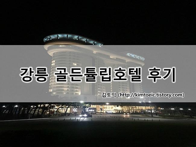 강릉 골든튤립 스카이베이 경포 호텔, 경포대..
