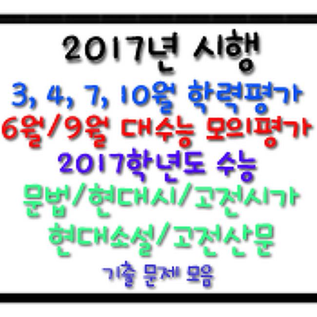 → [2017년 기출] 국어 영역별(문법/시/소설) 모의고사 & 수능 기출 문제 모음