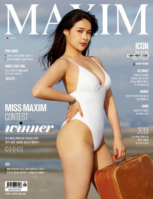 2018년 4월호 맥심 미리보기 - 미스맥심 콘테스트 우승자 이수미, 김소리 외