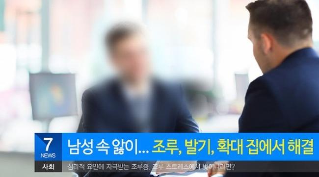 한국 성인 남성들 조루 , 발기부전 , 확대 고민 늘어가…