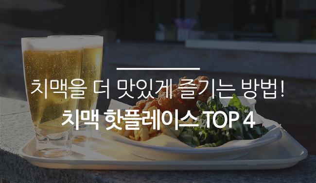 치맥을 더 맛있게 즐기는 방법! 치맥 핫플레이스 TOP 4