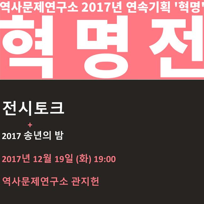 12월 19일 <혁명전> 전시토크 및 연구소 송년회