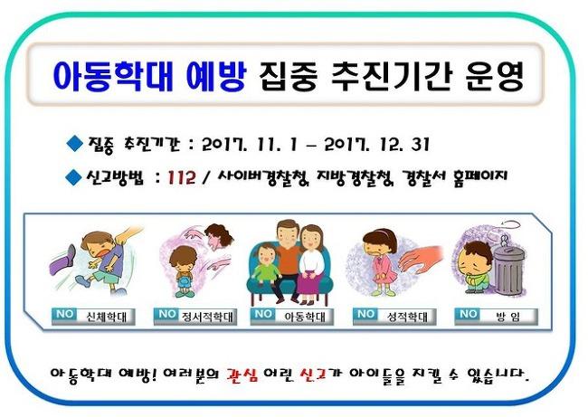 아동학대 예방 집중 추진기간 운영