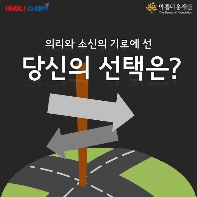 """어쩌다슈퍼맨② """"딜레마실험"""""""
