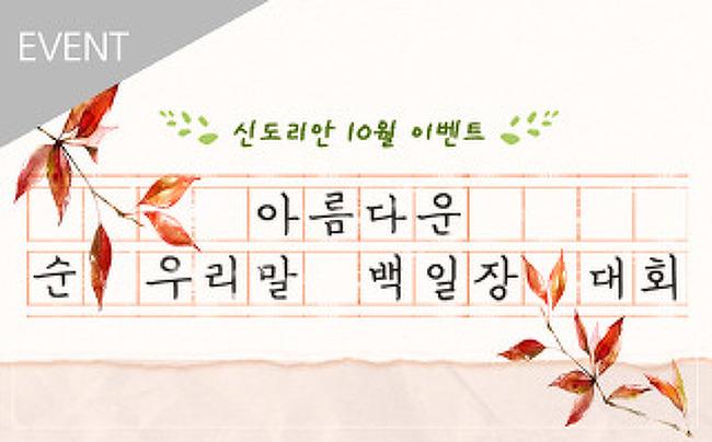[10월 신도리안 이벤트] 아름다운 순 우리말 백일장 대회
