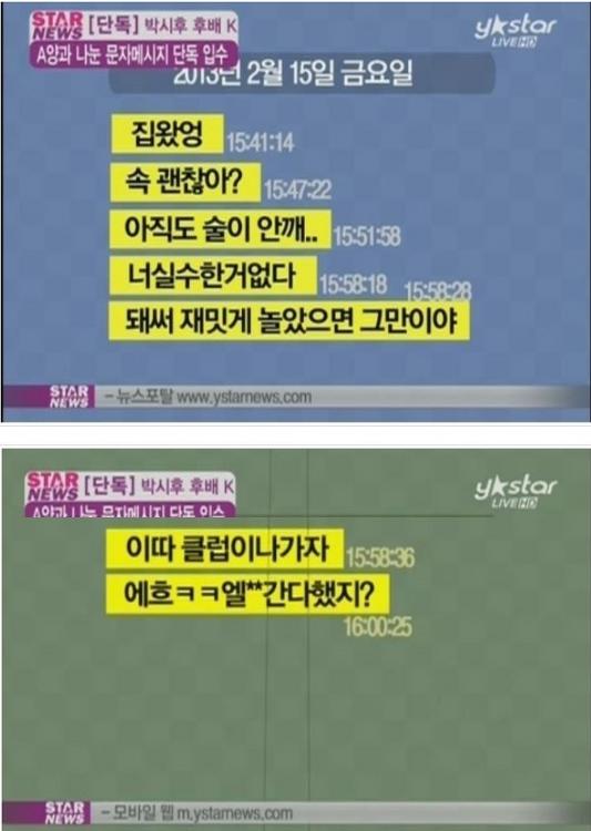 박시후 카톡 내용 공개