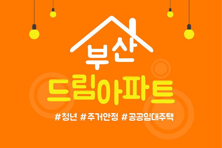 청년주거 안정의 꿈을! 부산드림아파트 추진!