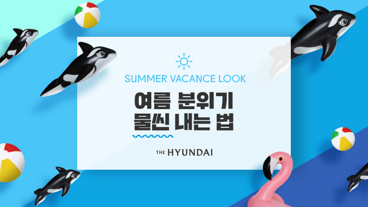Summer Vacance Look – 여름 분위기 물씬 내는 법!
