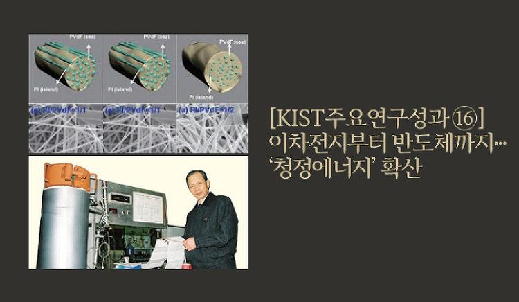 [KIST 주요연구성과 16] 이차전지부터 반도체까지...'청정에너지' 확산