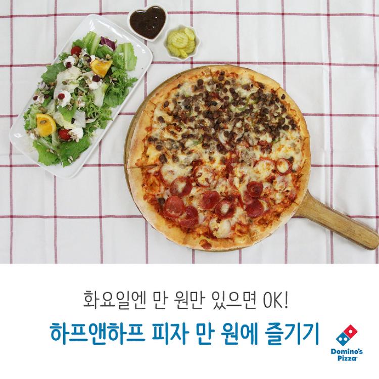 [도미노피자 메뉴추천] 하프앤하프 피자 만 원에 즐기기♪