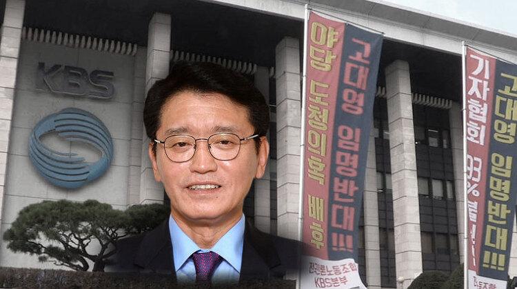 방통위, 한국방송공사(KBS) 수신료 인상 검증..
