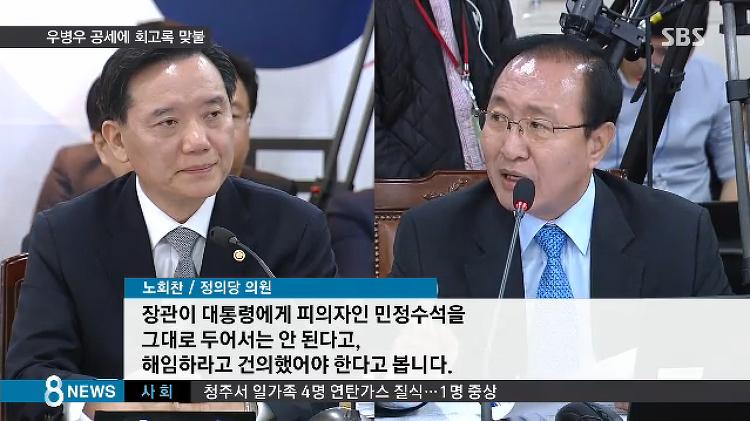 """[SBS뉴스] 노회찬, """"법무부장관, 우병우 수석.."""