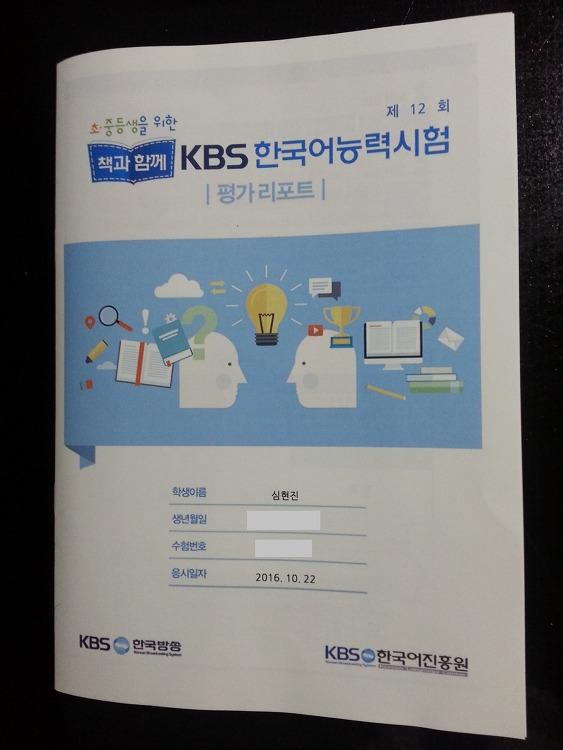 책과함께 KBS 한국어능력시험 평가리포트