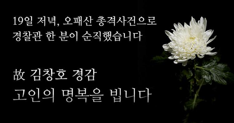 故 김창호 경감을 추모합니다