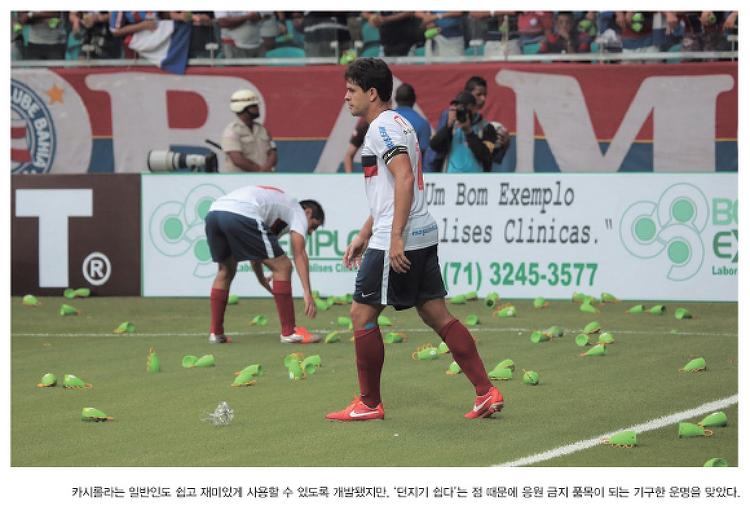 [문화 + 서울]브라질 월드컵 팀의 몰락을 예견한 카시롤라의 운명