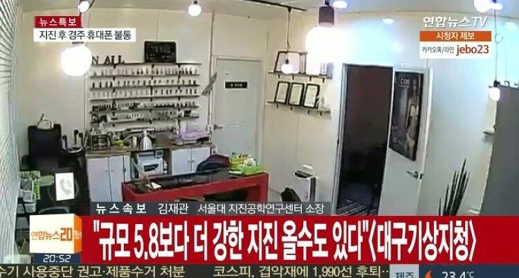 역대급 지진이 덮친 한국 상황