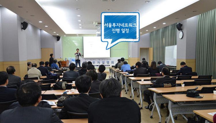 서울투자네트워크 진행 일정표