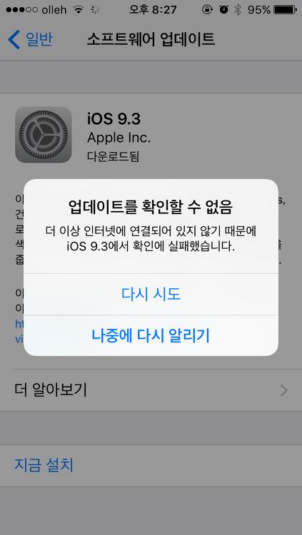 """아이폰 iOS """"업데이트를 확인할 수 없음"""" 문제.."""