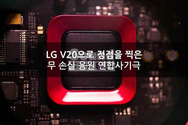 LG V20으로 정점찍은 무손실음원 연합사기극