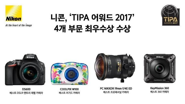 [Nikon PR] 니콘, 'TIPA 어워드 2017' 4개..