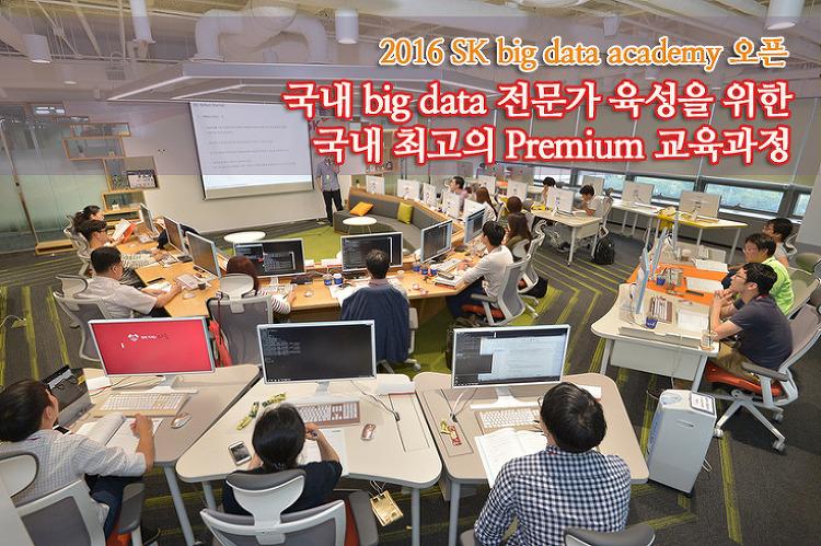 2016 SK big data academy 오픈, 국내 big data 전문가 육성을 위한 국내 최고의 Premium 교육과정