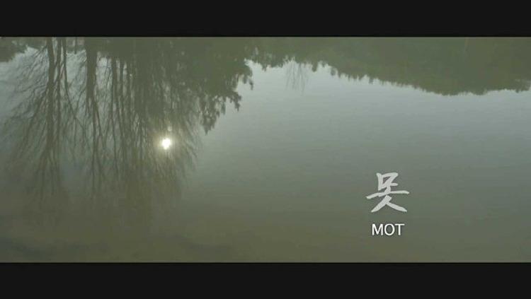 [리뷰] 독립영화 '못' - 죄와 벌  (KBS독립영화관)