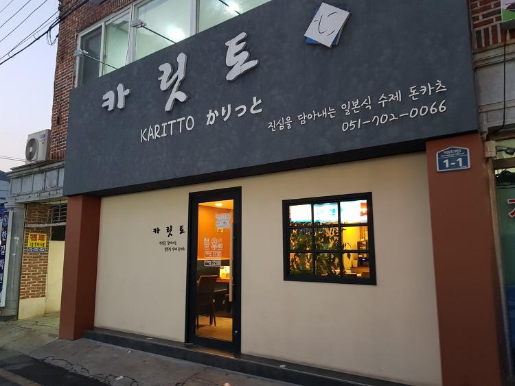 부산기장 맛집 수제 돈까스 전문 카릿토
