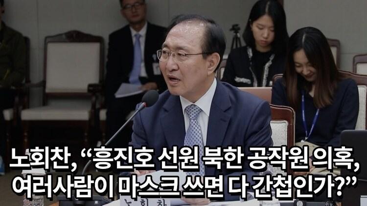 """[국감영상] 노회찬, """"흥진호 선원 북한 공작원 의혹, 여.."""
