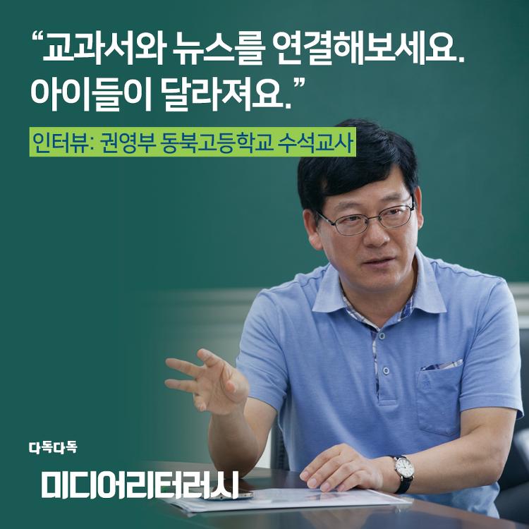 인터뷰: 권영부 동북고등학교 수석교사