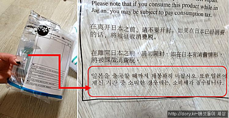 일본에서 면세쇼핑하면 출국 전 개봉금지?