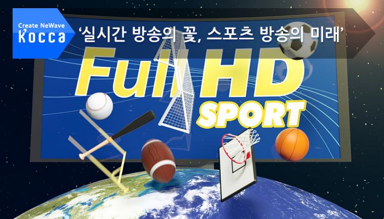'실시간 방송의 꽃, 스포츠 방송의 미래'