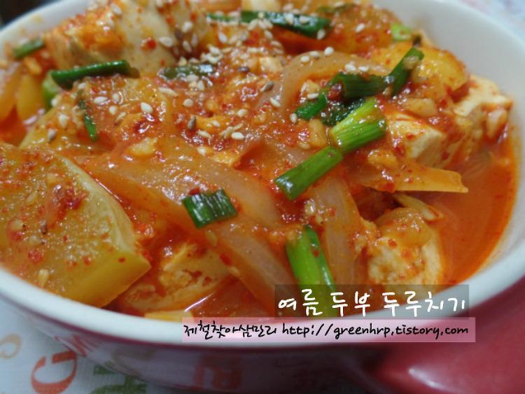 간단하고 맛있는 여름찬 응용편(19-1), 여름 두부두루치기~