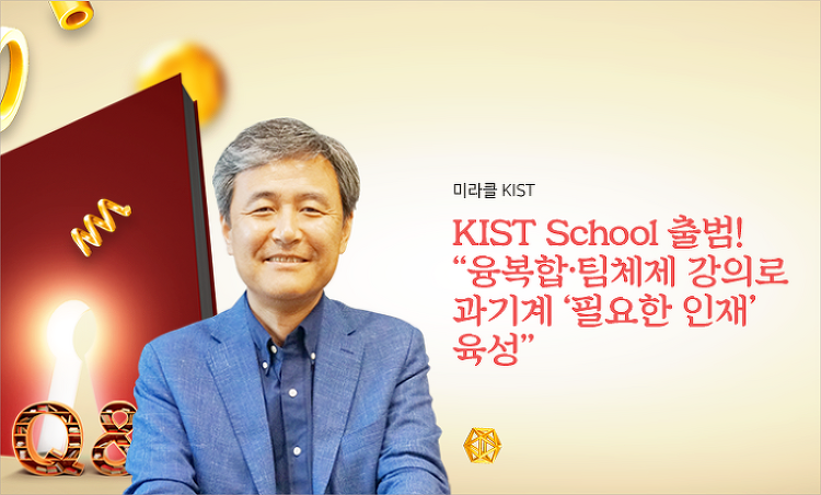 "KIST School 출범! ""융복합·팀체제 강의로 과기계 '필요한 인재' 육성"""