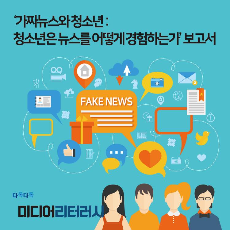청소년, '댓글'로 뉴스 가치 판단…댓글 교육도 중요