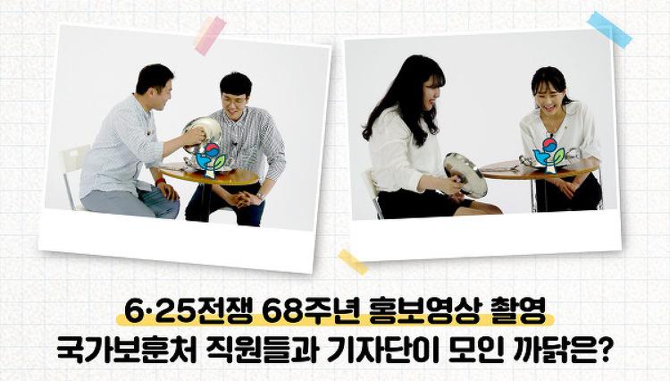 6.25전쟁 68주년 홍보영..