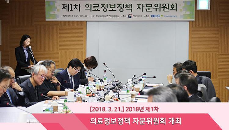 [2018. 3. 21.] 2018년 제1차 의료정보정책 자문위원회 개최