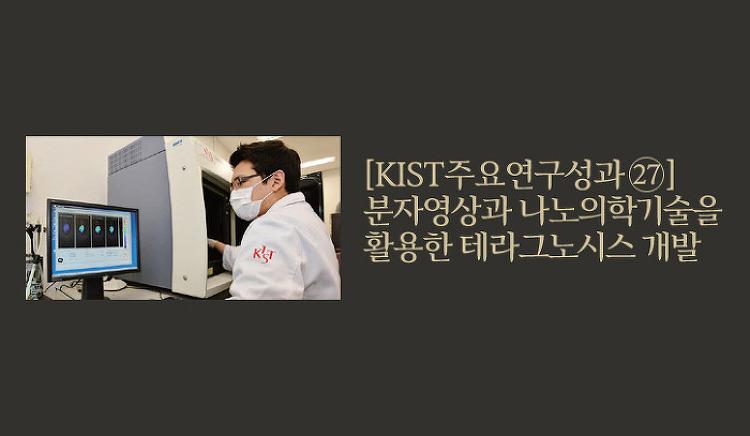 [KIST 주요연구성과 27] 분자영상과 나노의학기술을 활용한 테라그노시스 개발