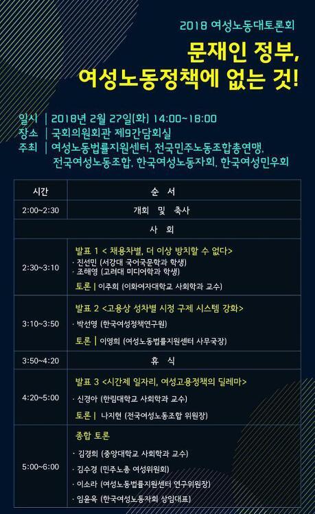 """2018 여성노동대토론회 """"문재인정부 여성노동정책에 없는 것!"""""""